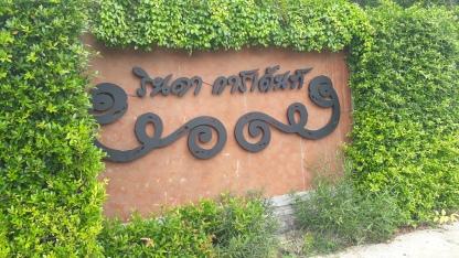 Outside sign Rinda Gardens